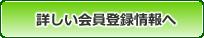 埼玉の求人情報を受取る