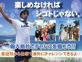 求人情報広告   株式会社アローズ 東京都