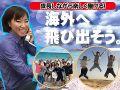 求人情報広告 アルバイト  株式会社アローズ 東京都