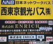 求人情報広告 転職 営業 西東京観光バス株式会社 山梨県