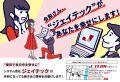 求人情報広告 転職  株式会社ジェイテック 広島県