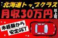求人情報広告 転職  株式会社Only Work 北海道