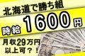 求人情報広告 派遣 工場作業 株式会社Only Work 北海道