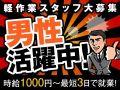 求人情報広告 派遣  株式会社Only Work 北海道