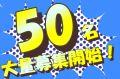 求人情報広告  受付 株式会社Only Work 北海道